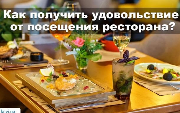 Как получить удовольствие от посещения ресторана?