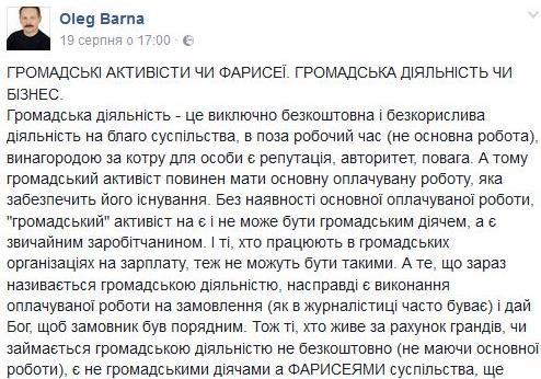 """Як нардеп Барна """"попустив"""" громадських активістів"""