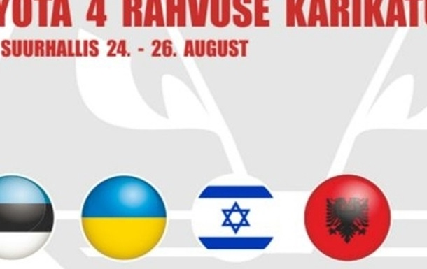 Україна візьме участь у Кубку чотирьох націй