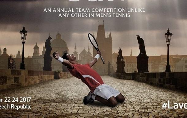 В Праге состоится Кубок Лэйвера