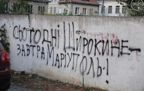 Маріуполь не здають, як рік тому Широкино