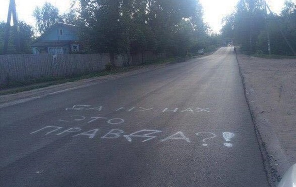Мер  Горлівки видає фото з іншого міста за відремонтовані ним дороги