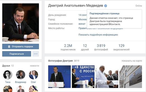 Хакер получил данные Медведева благодаря редизайну ВКонтакте