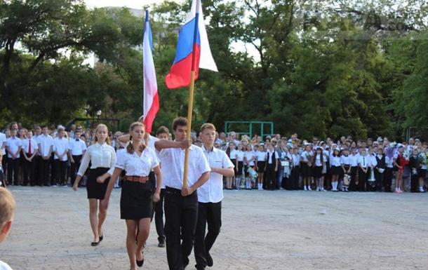 Первый звонок в Крыму