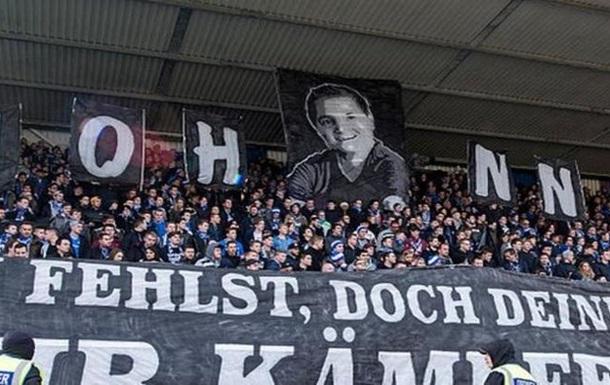 Клуб немецкой Бундеслиги переименовал стадион в честь умершего болельщика