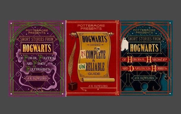 Роулинг выпустила еще три книги о мире Гарри Поттера