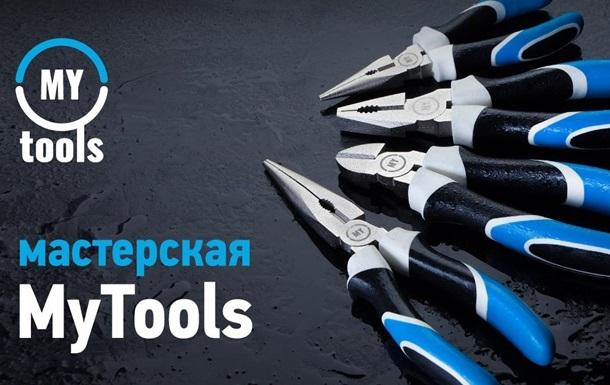 Мастерская MyTools: лучше хорошего инструмента - только отличный результат