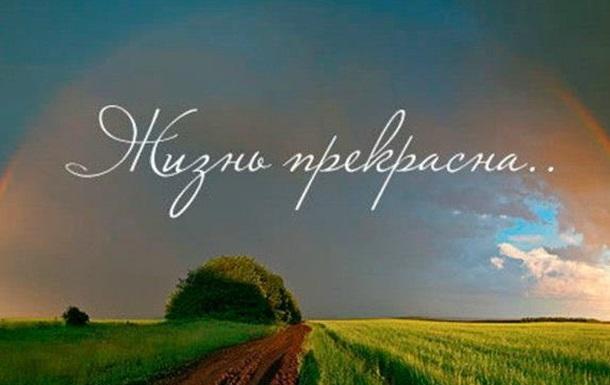 Жизнь - прекрасна ! *)