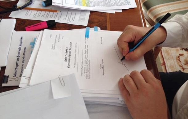 В Раду внесли проект бюджета Украины на 2017 год