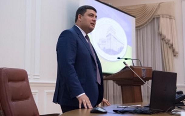 Гройсман назвав хуліганством салют біля посольства РФ