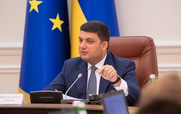 Гройсман выступил за отмену   закона Савченко
