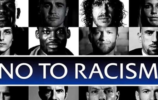 ФИФА больше не будет бороться с расизмом?