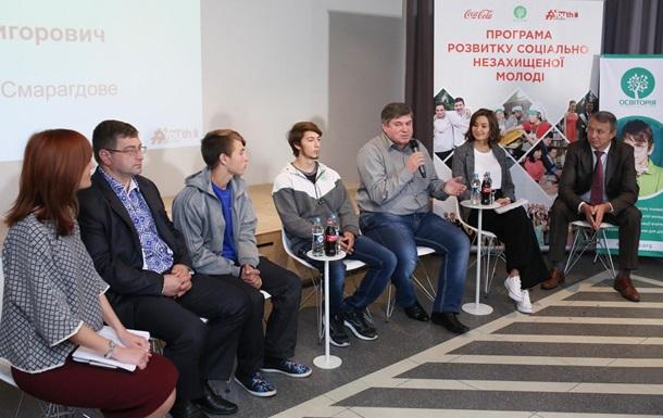 «Кока-Кола» и «Освитория» открывают новые образовательные возможности для детей в интернатах