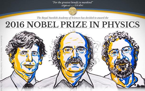 Нобелевскую премию по физике дали за фазы материи