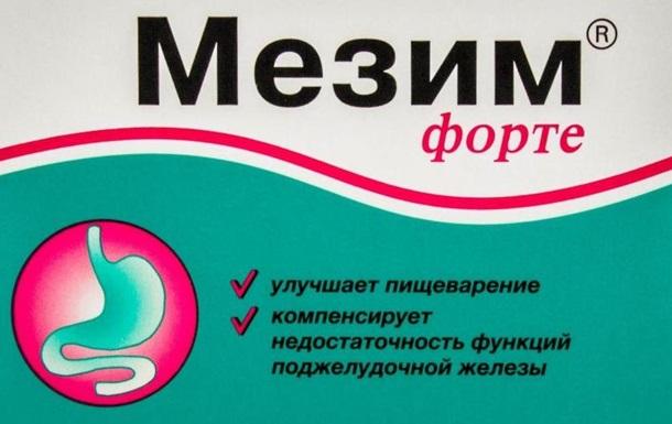 Украина временно запретила продажу Мезима
