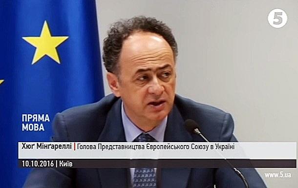 ЕС озвучил условия выделения Украине 600 млн евро