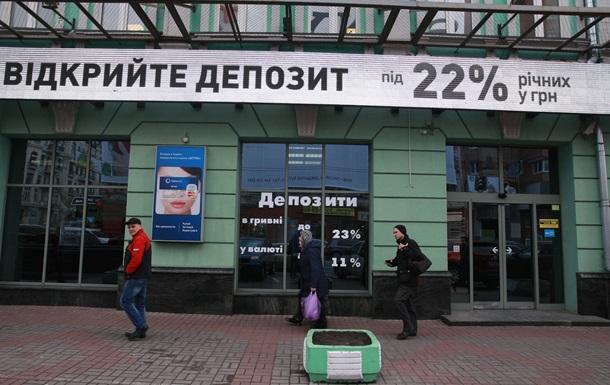 Украинцы боятся хранить средства в финучреждениях - эксперт