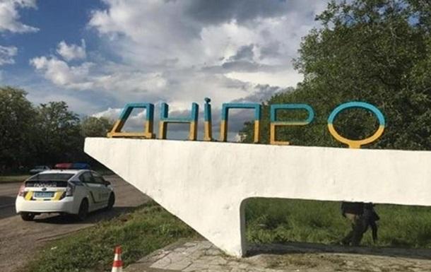 КСУ не будет проверять переименование Днепропетровска