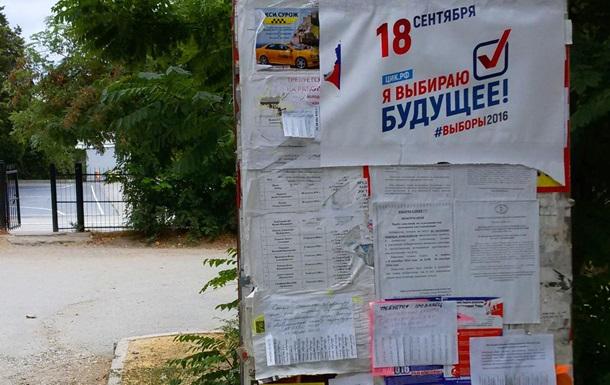 Как Крым Госдуму выбирал