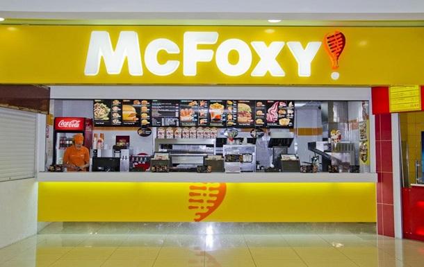 Суд заблокував роботу ресторанів McFoxy