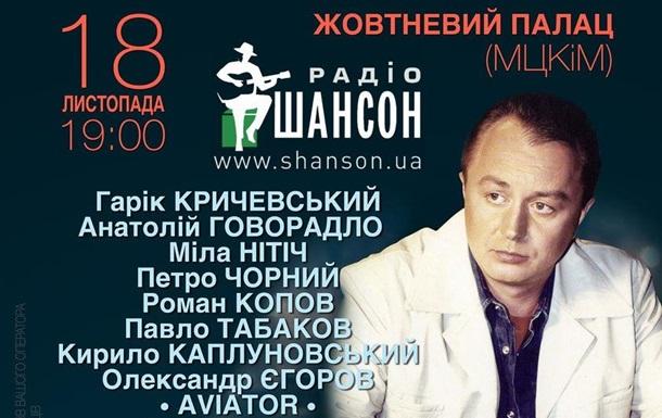 В Киеве пройдет вечер памяти Вячеслава Хурсенко  Соколята