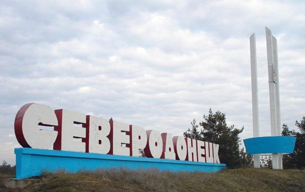 В Раде хотят переименовать Северодонецк