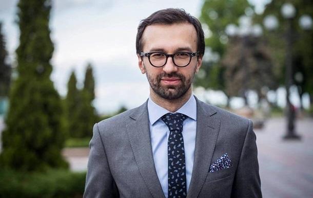 ГПУ начала расследование против Лещенко
