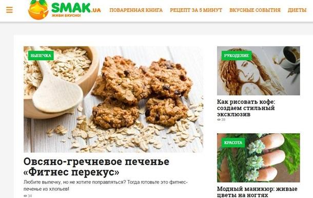 SMAK.UA – живи вкусно! Встречаем День рождения в новом формате