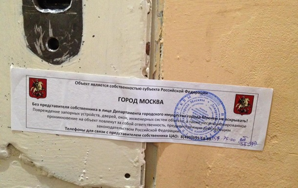 У Москві опечатали офіс Amnesty International