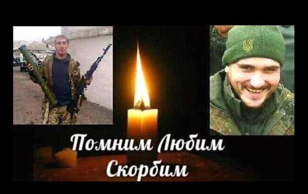 В Айдаре заявили о гибели двух бойцов
