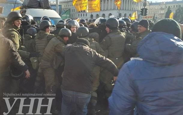 У центрі Києва бійка мітингувальників з поліцією