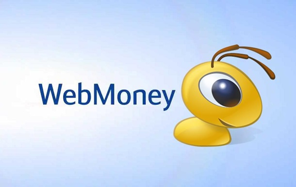 В Україні заборонили Webmoney і Яндекс.Гроші - ЗМІ