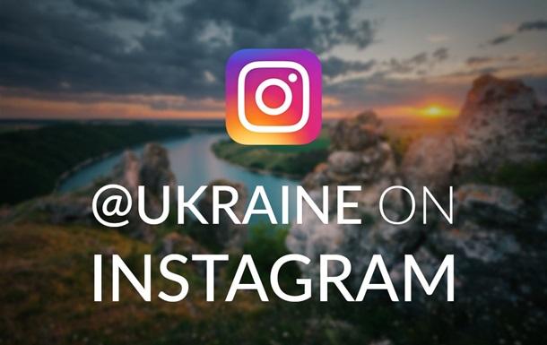 Украина завела аккаунт в Instagram