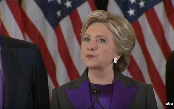 Клинтон проиграла на выборах в США
