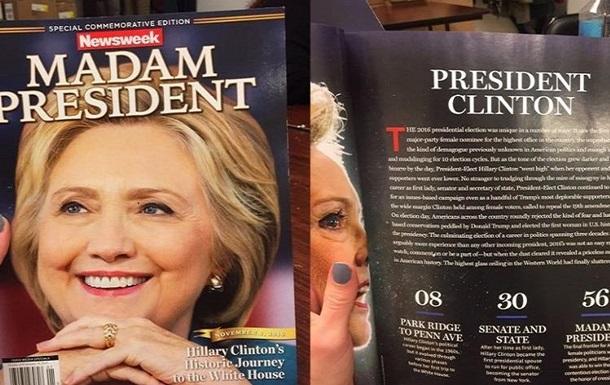 В США поступил в продажу журнал Newsweek о победе Клинтон