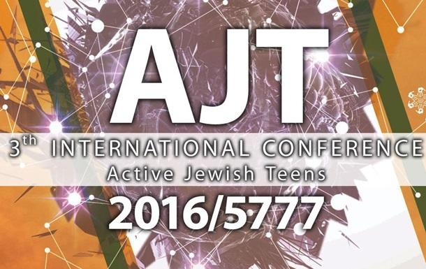 III-я Международная подростковая конференция AJT пройдет в Харькове