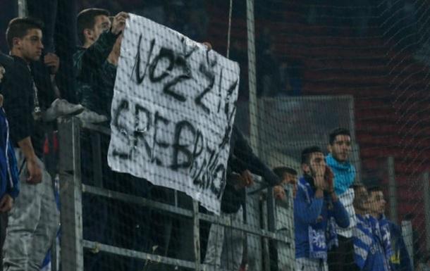 Грецькі фанати висміяли геноцид боснійців 1995 року