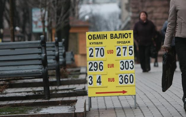 Долар на чорному ринку перевалив за 27 гривень