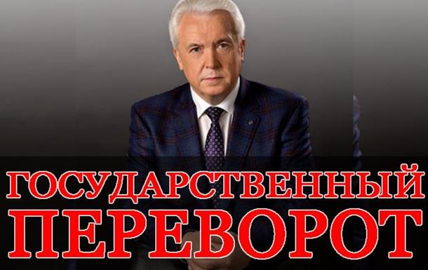 Украина: Государственный переворот