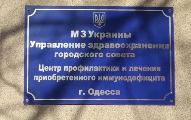 СПИД в Одессе