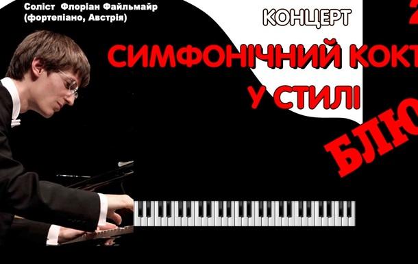 Концерт«Симфонічний коктейль у стилі Блюз» в Національній опереті