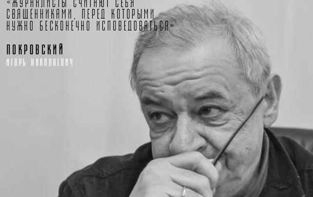 СПЕЦВЫПУСК. Покровский Игорь.О журналистике