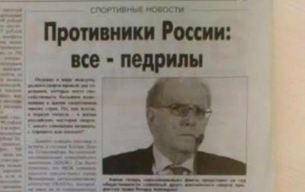 Газета в Криму вийшла з нецензурним заголовком про ворогів Росії