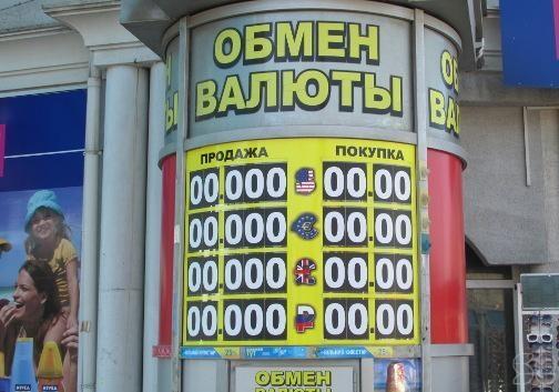 Обменники в Крыму: есть ли жизнь после смерти