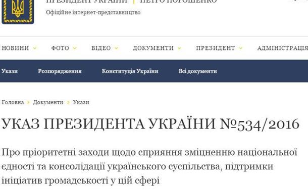 Жить на самом дне и гордится Родиной. Рекомендации от Порошенко.