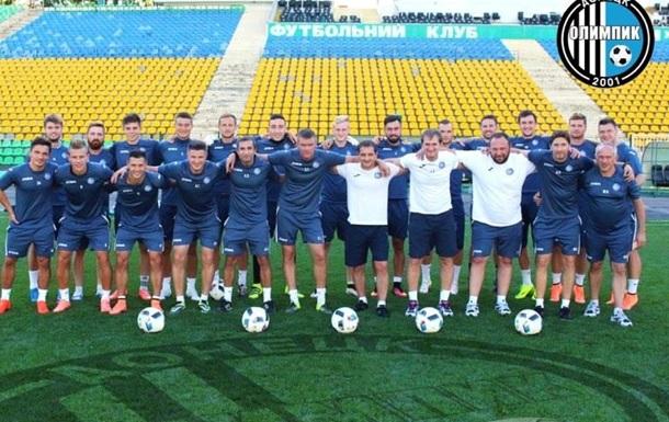 ФК «Олимпик» – зеркало современного футбола
