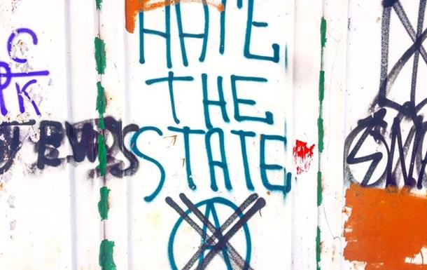 HATE THE STATE. Квота доверия к государству исчерпана