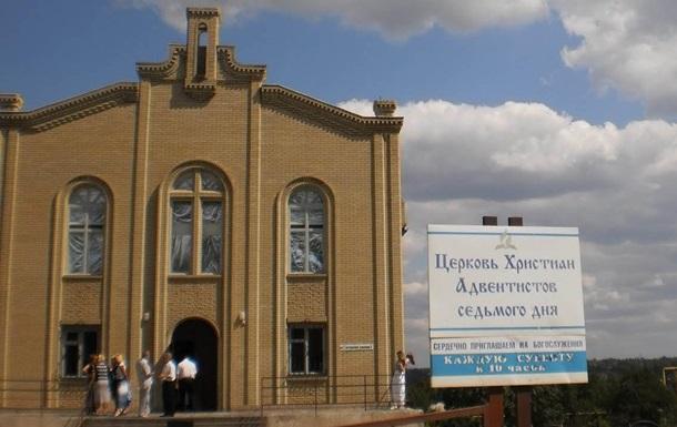 У ДНР конфіскували будівлю Церкви адвентистів