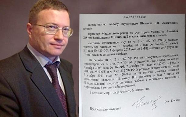Петиция за отставку Председателя Мосгорсуда, за отмену неправосудного приговора