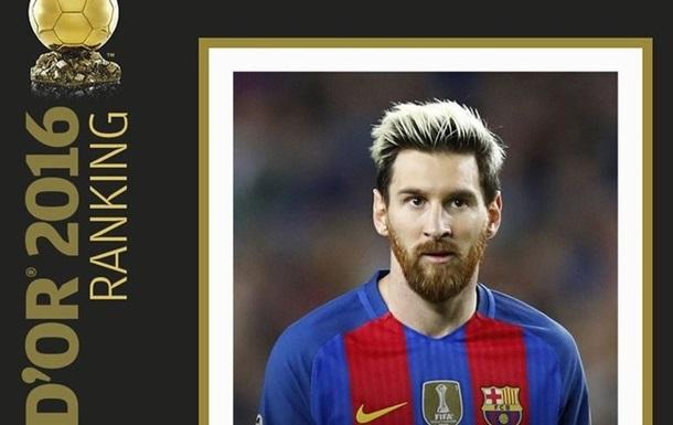 Золотой мяч 2016: Месси - второй, Гризманн - третий